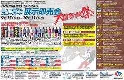 『ミナミ 2010/2011ニューモデルスノーボード展示即売会」開催!