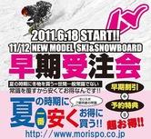 ★モリヤマスポーツ11/12NEW SNOWBOARD早期受注会&アウトレットフェア開催中★