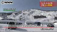 スキー場で不明の2人救助、1人不明 新潟
