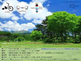 P-CAN×キャシャーン-キャンプ&バーベキュー-フライヤー画像