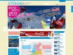 昨年12月13日にオープンした「STEPON(ステッポン)」