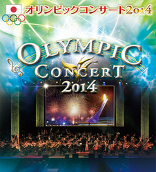 """オリンピックコンサート2014""""輝く夢を、ありがとう!"""""""