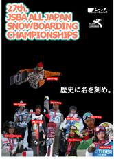 第27回JSBA全日本スノーボード選手権大会