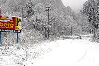 今期開業しないことが決まったベルク余呉スキー場への閉鎖された進入路(長浜市余呉町中河内)