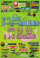 2010-2011MODEL SNOWBOARDメーカー合同試乗会