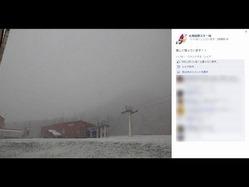 積雪の様子が投稿された「札幌国際スキー場」のフェイスブックページ