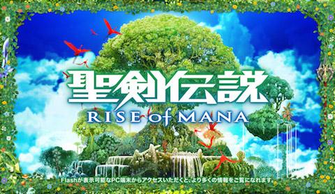 GAME:「聖剣伝説 RISE of MANA」プレイムービーが公開