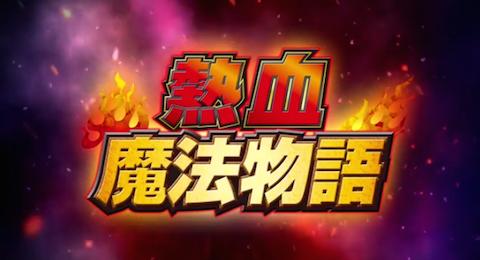 GAME:「熱血魔法物語」オープニングムービーが公開