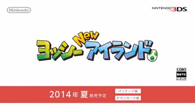 GAME:「NEW ヨッシーアイランド」2014年に発売決定