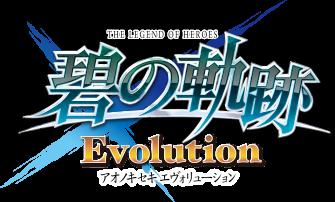 GAME:「英雄伝説 碧の軌跡 Evolution」公式サイトがオープン プロモーションムービーが公開