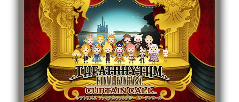 GAME:「THEATRHYTHM FINAL FANTASY CURTAIN CALL」紹介動画vol.1が公開