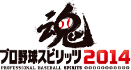 GAME:「プロ野球スピリッツ2014」ティザーサイトがオープン