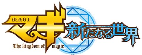 GAME:「マギ 新たなる世界」TVCMが公開