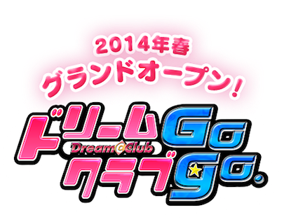 GAME:「DREAM C CLUB Gogo.」予約開始