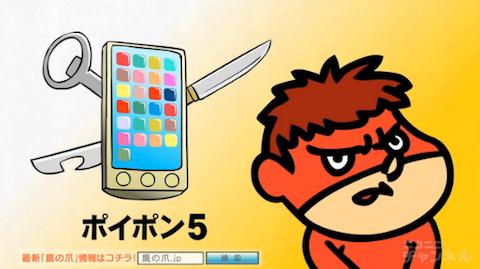 REVIEW:「ポイポン5S」レビュー ー 「iPhone 5S」レビュー
