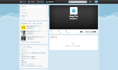 INFO:公式Twitterを開設しました【@HogPro1】