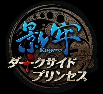 GAME:「影牢 ~ダークサイド プリンセス~」チュートリアル動画③が公開