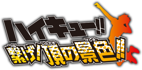 GAME:「ハイキュー!! 繋げ! 頂の景色!!」ティザーサイトがオープン