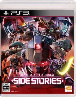 GAME:「機動戦士ガンダム サイドストーリーズ」プロモーションムービー『ジオニックフロント』公開