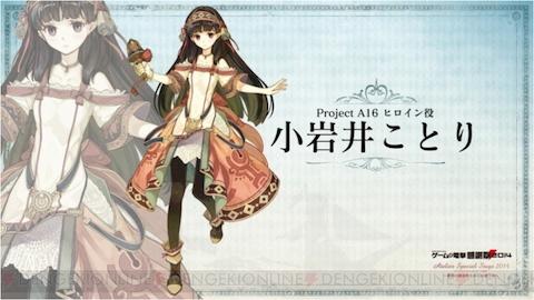 GAME:「シャリーのアトリエ 黄昏の海の錬金術士」6月26日に発売決定 スクリーンショットが公開