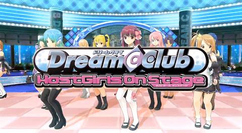GAME:「ドリームクラブ ホストガール オンステージ」プロモーションムービーが公開