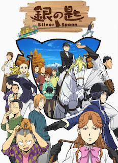 ANIMATION:「銀の匙 Silver Spoon」第11話『何度でも』ー 無料動画試聴
