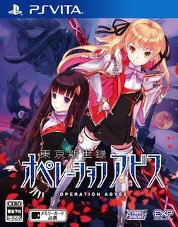 GAME:「東京新世録 オペレーションアビス」『5pb.』より7月24日に発売決定
