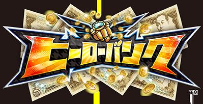 GAME:「ヒーローバンク」ゲーム紹介映像『むてん丸登場!へん』公開