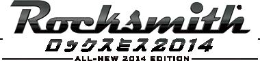 GAME:「Rocksmith 2014」『スリル』『バンビーナ』のプレイムービーが公開