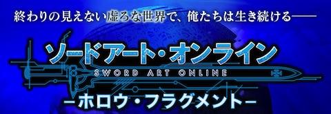GAME:「ソードアート・オンライン -ホロウ・フラグメント-」実況プレイムービーが公開