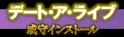 GAME:「デート・ア・ライブ 或守インストール」店舗特典が公開