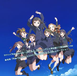 ANIMATION:「Wake Up Girls!」第4話『スキャンダル』ー 無料動画試聴