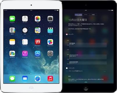 iOS:「iPad mini with Retina display」SoftBankモデルの料金プランが発表