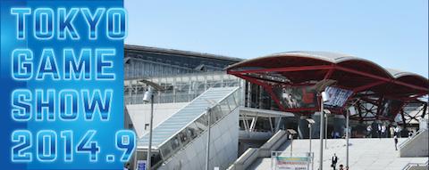 GAME:「TOKYO GAME SHOW 2014」9月18日から21日に実施決定 開催概要や今年のテーマが正式発表