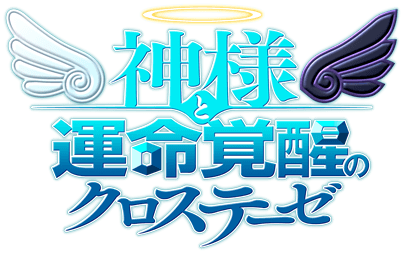 GAME:「神様と運命覚醒のクロステーゼ」転神システムについての最新情報が公開