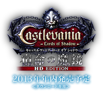 GAME:「Castlevania - Lords of Shadow - 宿命の魔鏡 HD EDITION」2013年に発売決定