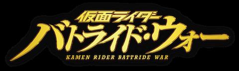 GAME:「仮面ライダー バトライド・ウォー II」ディテールが判明 予約開始
