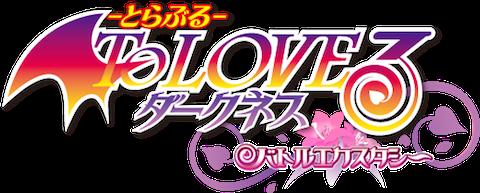 GAME:「To LOVEる-とらぶる- ダークネス バトルエクスタシー」プロモーションムービー『~超快楽!!楽園篇~』公開