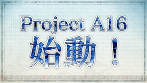 GAME:アトリエシリーズ最新作「Project A16」発表 ティザームービーが公開【UPDATE】