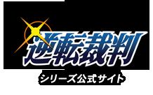 GAME:「逆転裁判123 成歩堂セレクション」4月17日に発売されることが判明【週刊ファミ通フラゲ情報】