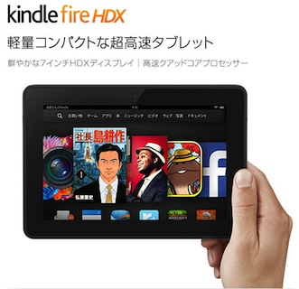 Android:「Kindle Fire HDX」『Kindle Fire HDX』との比較映像が公開
