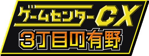 GAME:「ゲームセンターCX 3丁目の有野」対戦企画ムービー『有野課長VSファミ通編集部 炎の3番勝負!!』と有野課長インタビュームービーが公開
