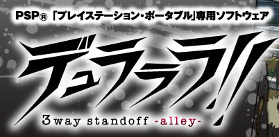 GAME:「デュラララ!! 3way standoff -alley- V」6月19日に発売決定