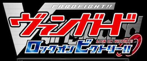 GAME:「カードファイト!! ヴァンガード ロック オン ビクトリー!!」予約開始