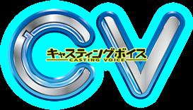 GAME:「CVキャスティングボイス」公式サイトが更新 ー キャラクターのサンプルボイスが公開