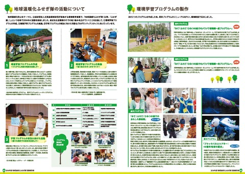2016報告書_WEB 書き出し用_ページ_2