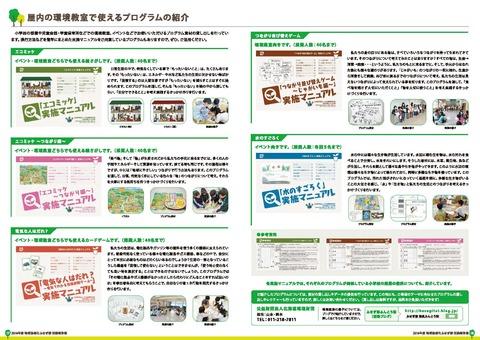 2016報告書_WEB 書き出し用_ページ_9