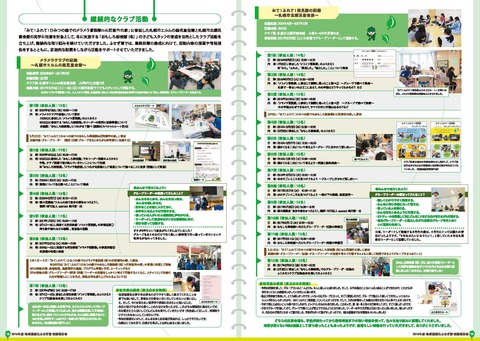 2016報告書_WEB 書き出し用_ページ_7