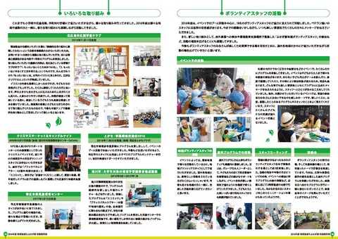 2016報告書_WEB 書き出し用_ページ_8