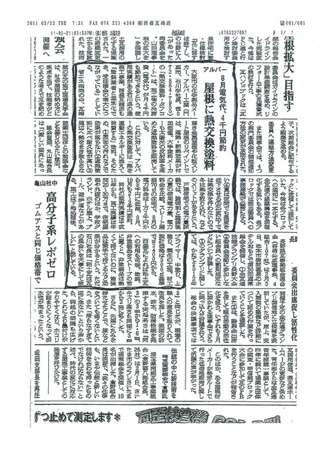 日本瓦新聞記事